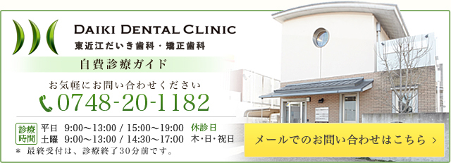 DAIKI DENTAL CLINIC 0748-20-1182