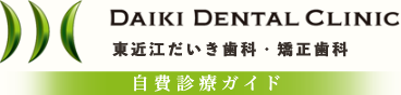 DAIKI DENTAL CLINIC