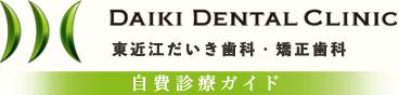DAIKI DENTAL CLINIC