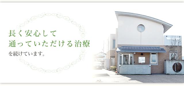 開業以来、東近江だいき歯科・矯正歯科が目指す治療は 「抜かない」「削らない」「痛くない」。 長く安心して通っていただける治療を続けています。