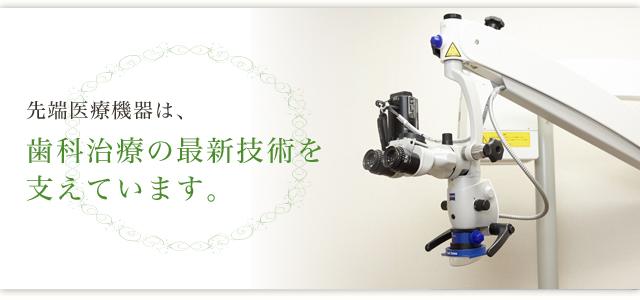 先端医療機器は、歯科治療の最新技術を支えています。