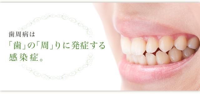 歯周病は「歯」の「周」りに発症する感染症