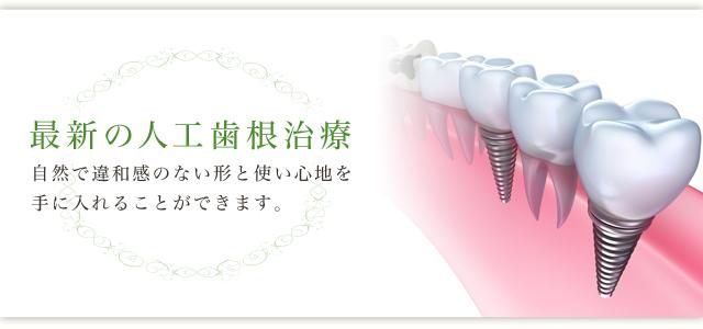 最新の人工義歯治療。 自然で違和感のない形と使い心地を 手に入れることができます。